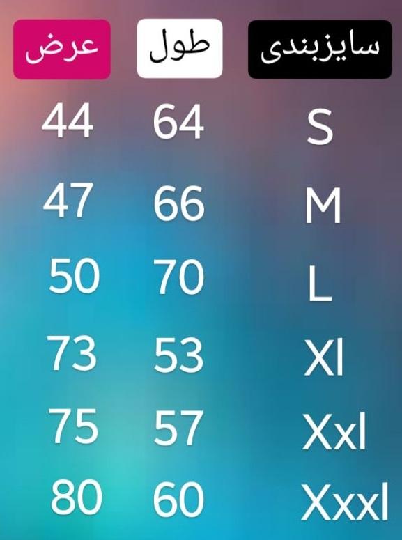 جدول سایزبندی تیشرت