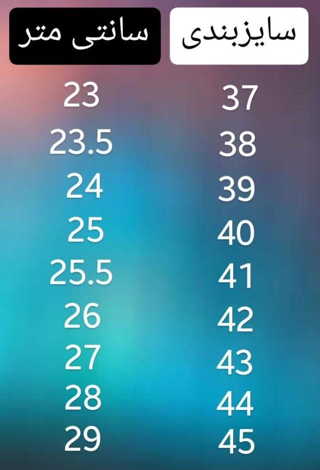جدول سایزبندی کتونی
