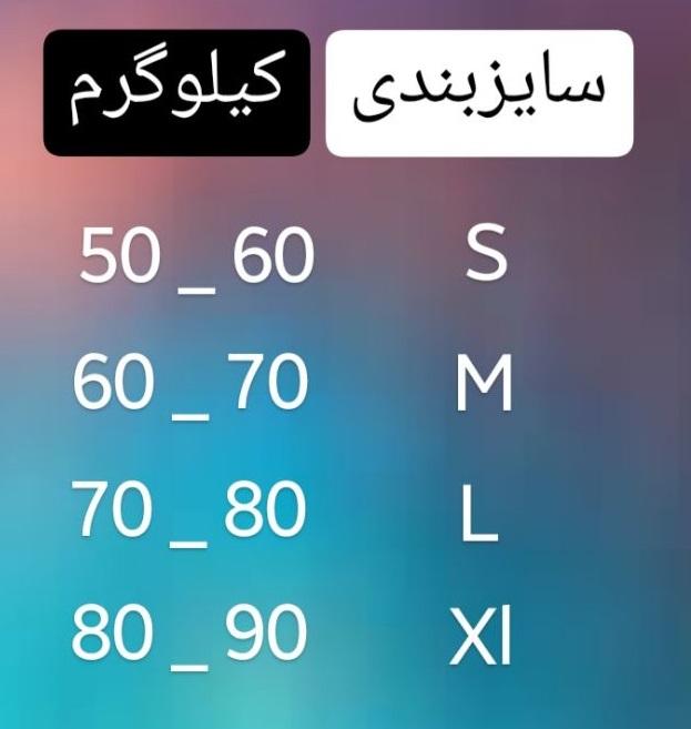 جدول سایزبندی تیشرت باشگاهی